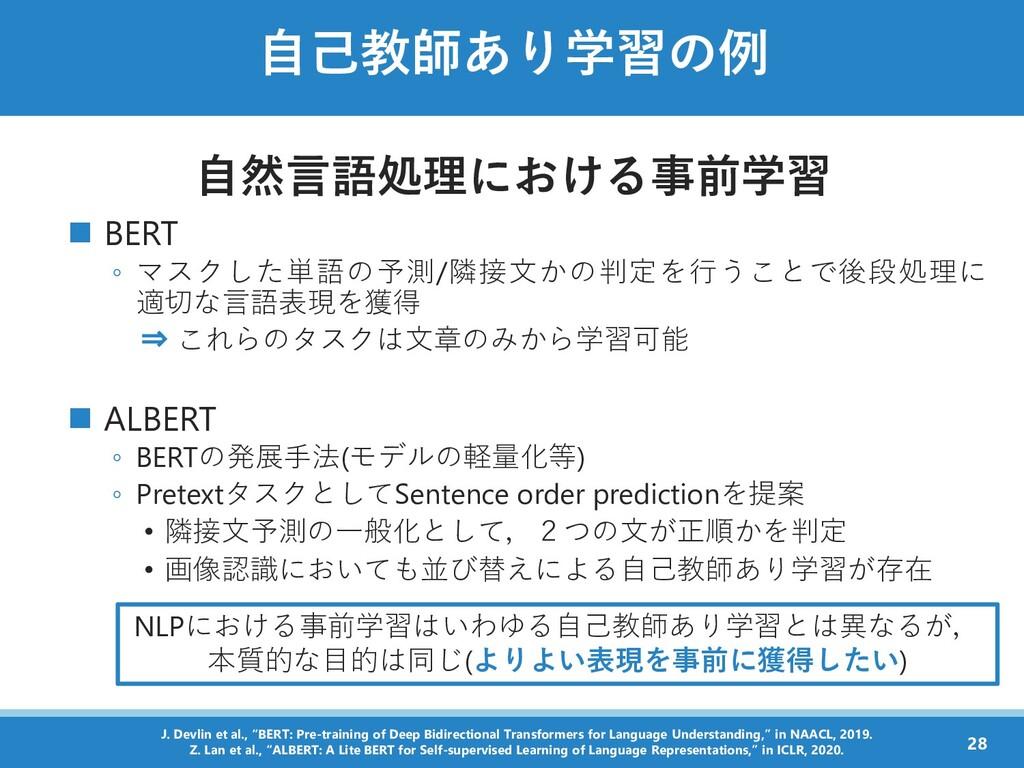 自己教師あり学習の例 自然言語処理における事前学習 ◼ BERT ◦ マスクした単語の予測/隣...