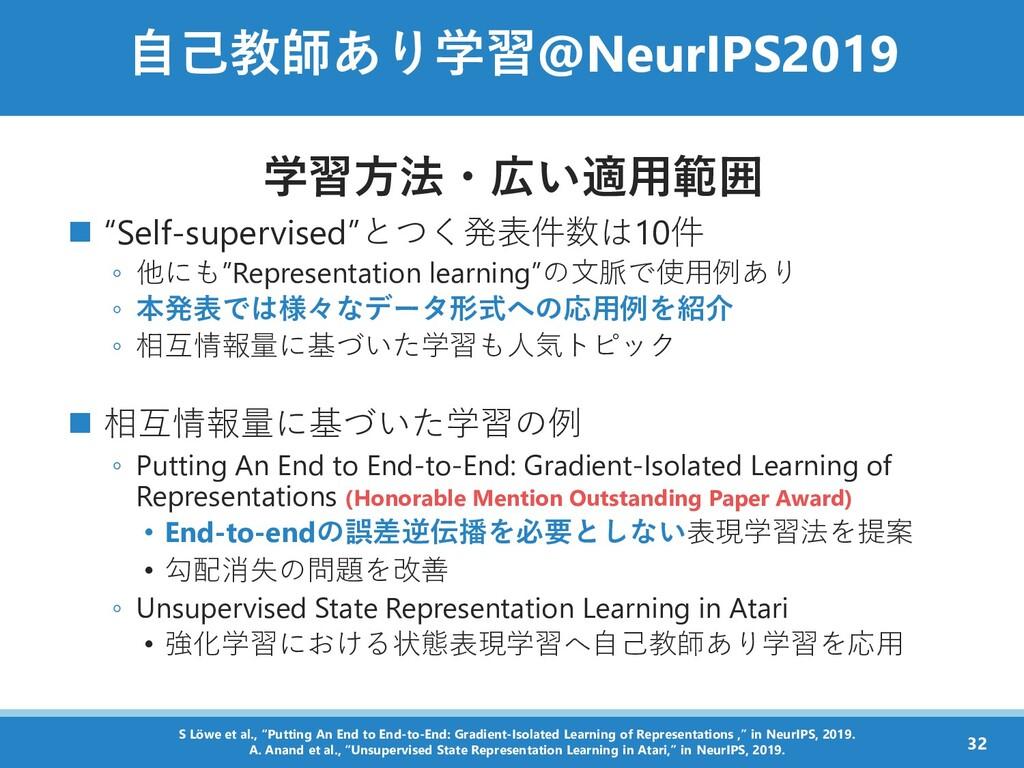 """自己教師あり学習@NeurIPS2019 学習方法・広い適用範囲 ◼ """"Self-superv..."""