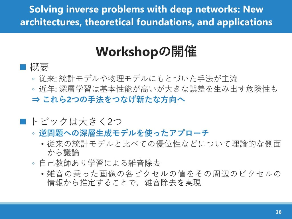 Solving inverse problems with deep networks: Ne...