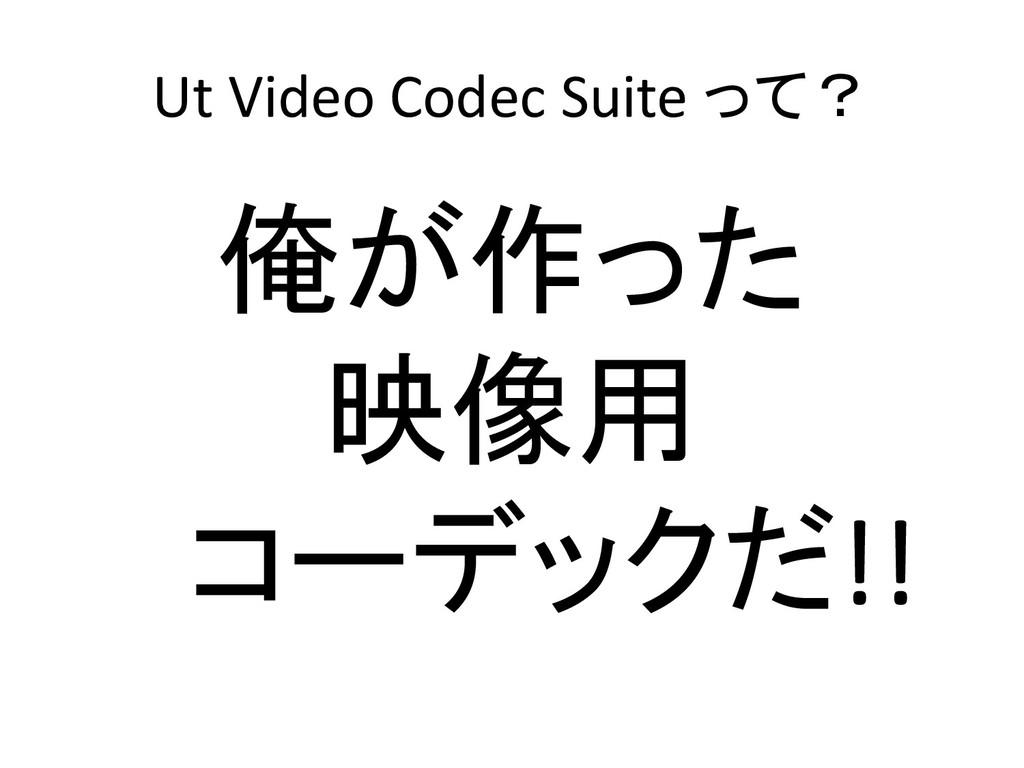 Ut Video Codec Suite って? 俺が作った 映像用 コーデックだ!!