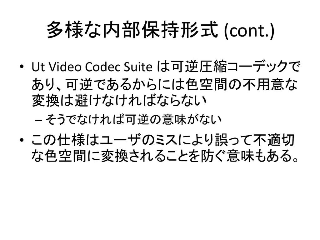 多様な内部保持形式 (cont.) • Ut Video Codec Suite は可逆圧縮コ...