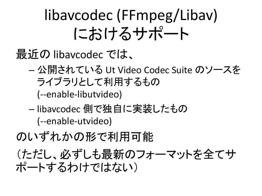 libavcodec (FFmpeg/Libav) におけるサポート 最近の libavcod...