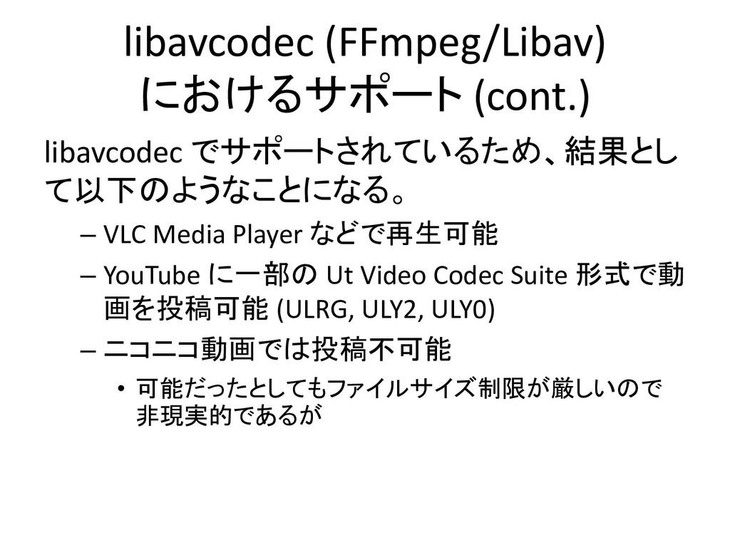 libavcodec (FFmpeg/Libav) におけるサポート (cont.) liba...