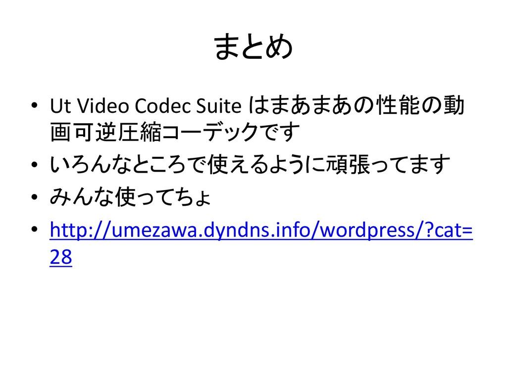 まとめ • Ut Video Codec Suite はまあまあの性能の動 画可逆圧縮コーデッ...