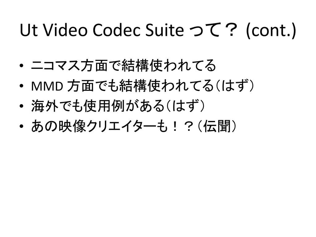 Ut Video Codec Suite って? (cont.) • ニコマス方面で結構使われ...