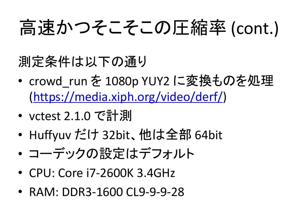 高速かつそこそこの圧縮率 (cont.) 測定条件は以下の通り • crowd_run を 1...