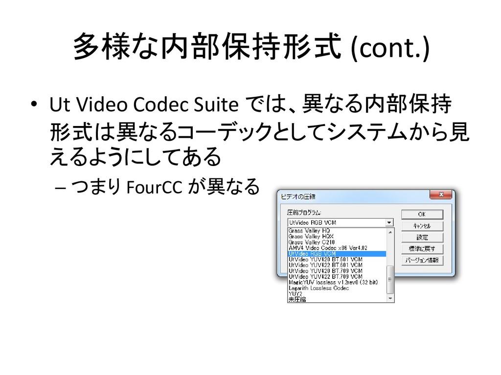 多様な内部保持形式 (cont.) • Ut Video Codec Suite では、異なる...