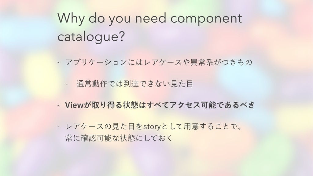 Why do you need component catalogue?  ΞϓϦέʔγϣϯ...