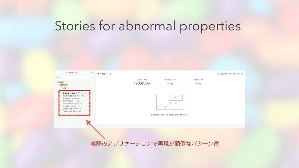 Stories for abnormal properties ࣮ࡍͷΞϓϦέʔγϣϯͰ࠶ݱ͕...
