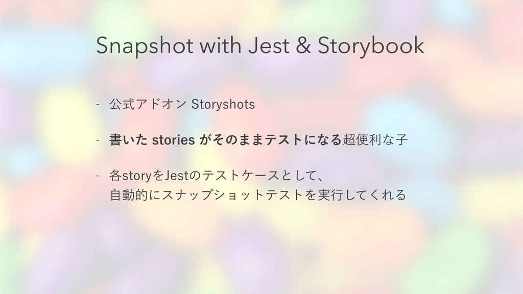 Snapshot with Jest & Storybook  ެࣜΞυΦϯ4UPSZTI...