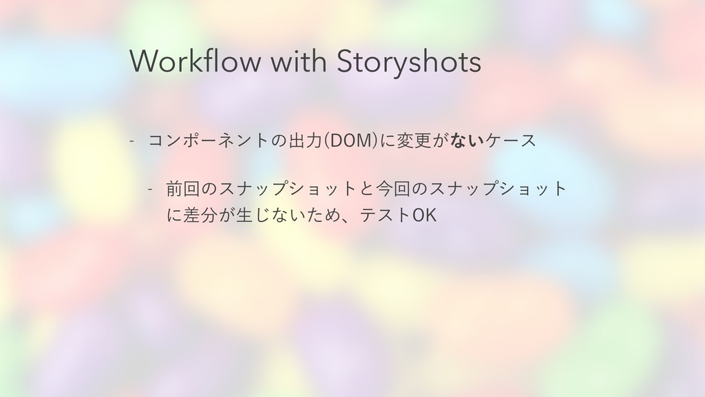 Workflow with Storyshots  ίϯϙʔωϯτͷग़ྗ %0. ʹมߋ͕ͳ͍...