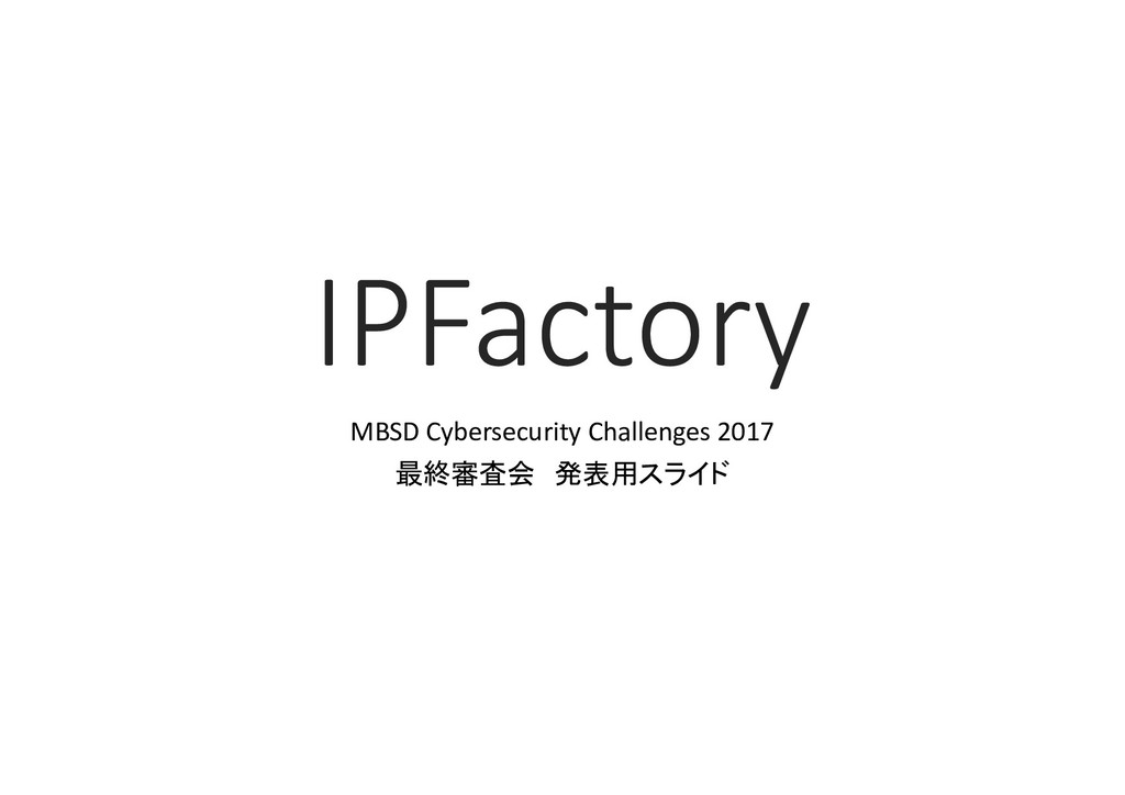 MBSD Cybersecurity Challenges 2017 最終審査会 発表用スライド