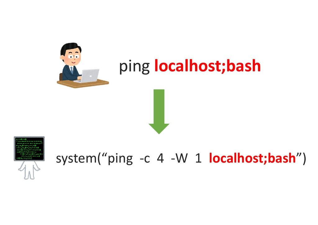 "ping localhost;bash system(""ping -c 4 -W 1 loca..."