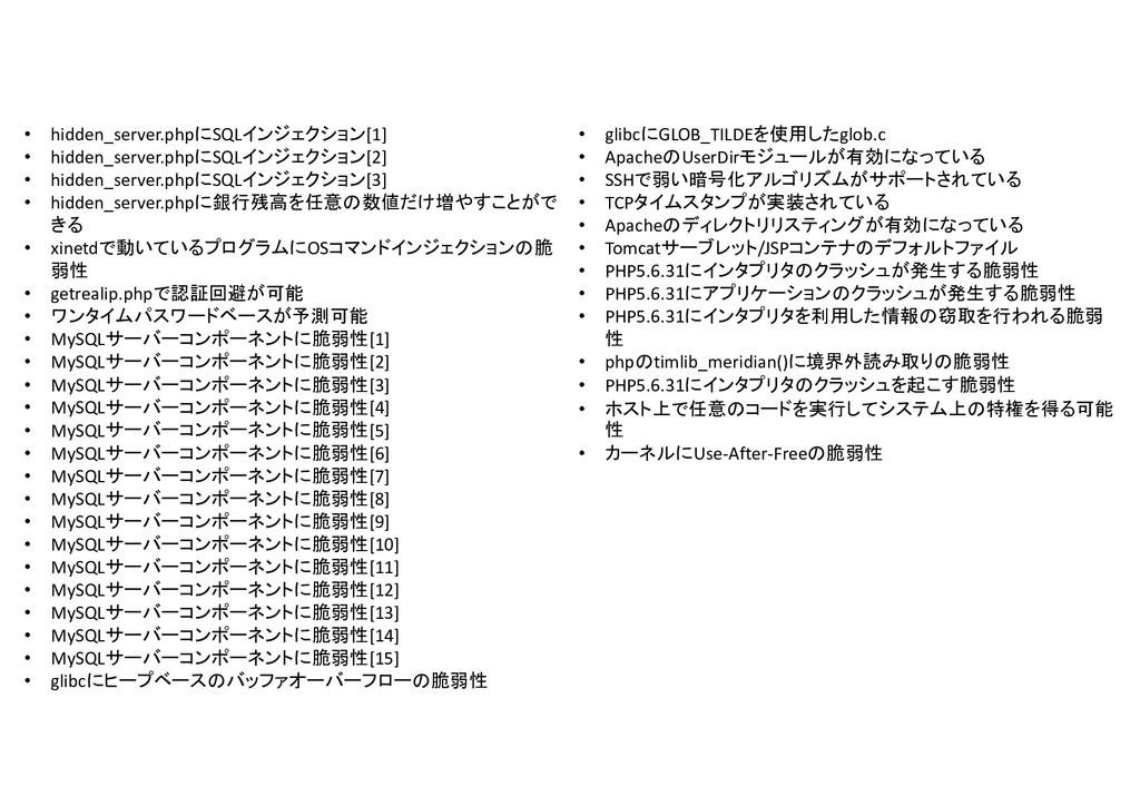 • hidden_server.phpにSQLインジェクション[1] • hidden_ser...