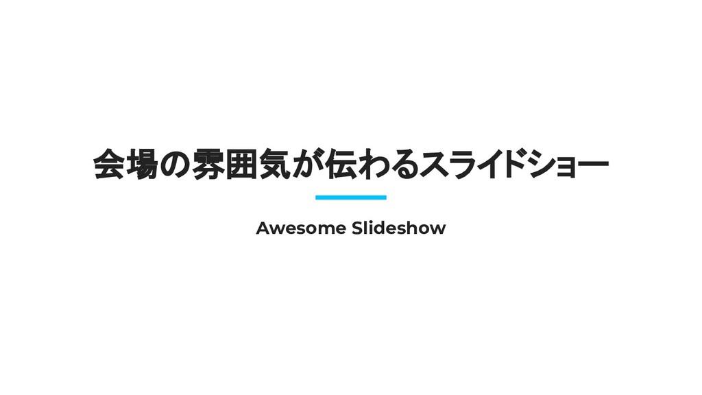 会場の雰囲気が伝わるスライドショー Awesome Slideshow