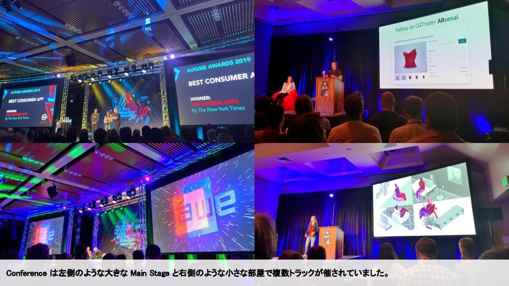 Conference は左側のような大きな Main Stage と右側のような小さな部屋で複...