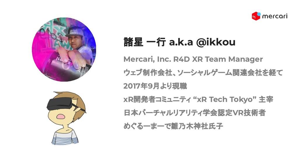 Mercari, Inc. R4D XR Team Manager ウェブ制作会社、ソーシャル...