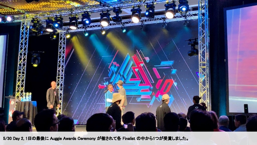 5/30 Day 2, 1日の最後に Auggie Awards Ceremony が催されて...