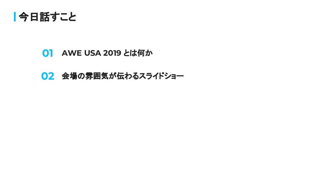 AWE USA 2019 とは何か 今日話すこと 会場の雰囲気が伝わるスライドショー 02 01