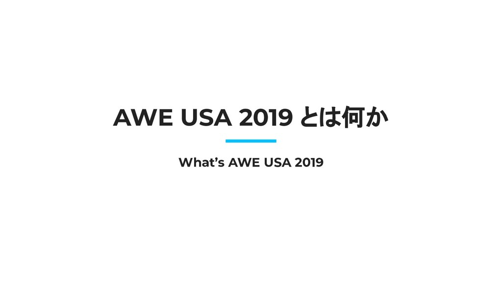 AWE USA 2019 とは何か What's AWE USA 2019