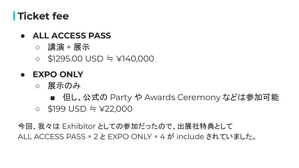 ● ALL ACCESS PASS ○ 講演 + 展示 ○ $1295.00 USD ≒ ¥1...