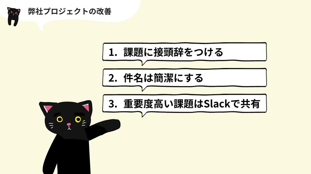 1. 課題に接頭辞をつける 2. 件名は簡潔にする 3. 重要度⾼い課題はSlackで共有 弊...