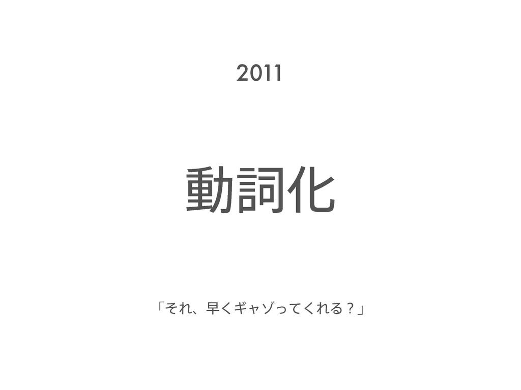 ಈࢺԽ 2011 ʮͦΕɺૣ͘Ϊϟκͬͯ͘ΕΔʁʯ