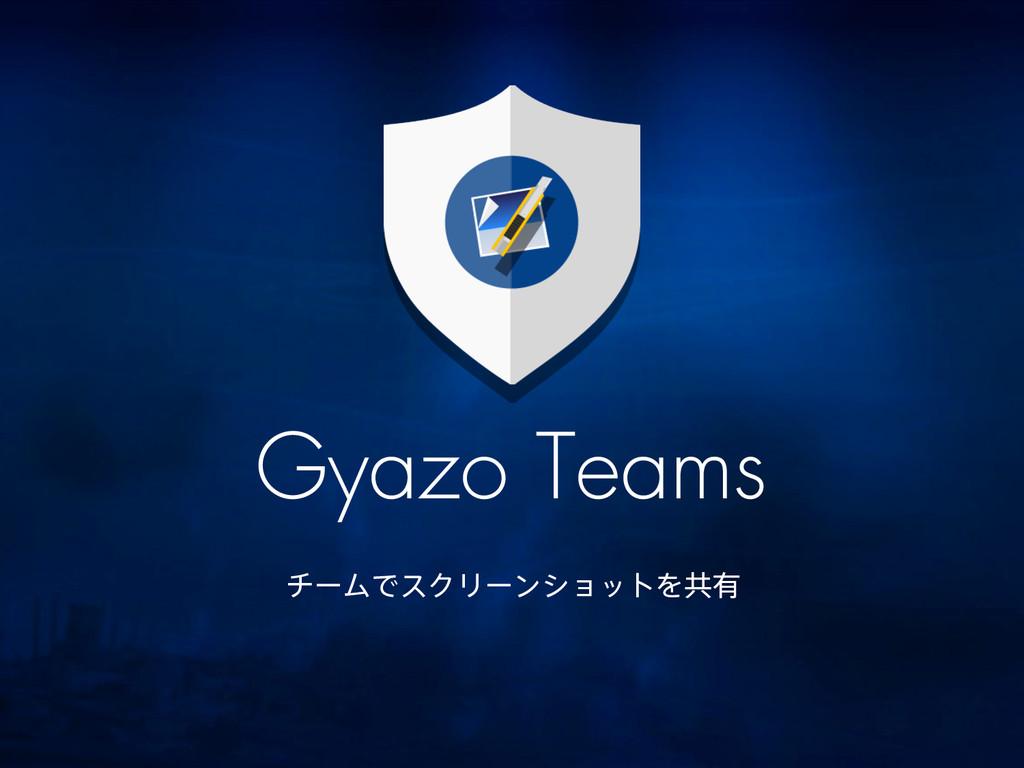 Gyazo Teams νʔϜͰεΫϦʔϯγϣοτΛڞ༗