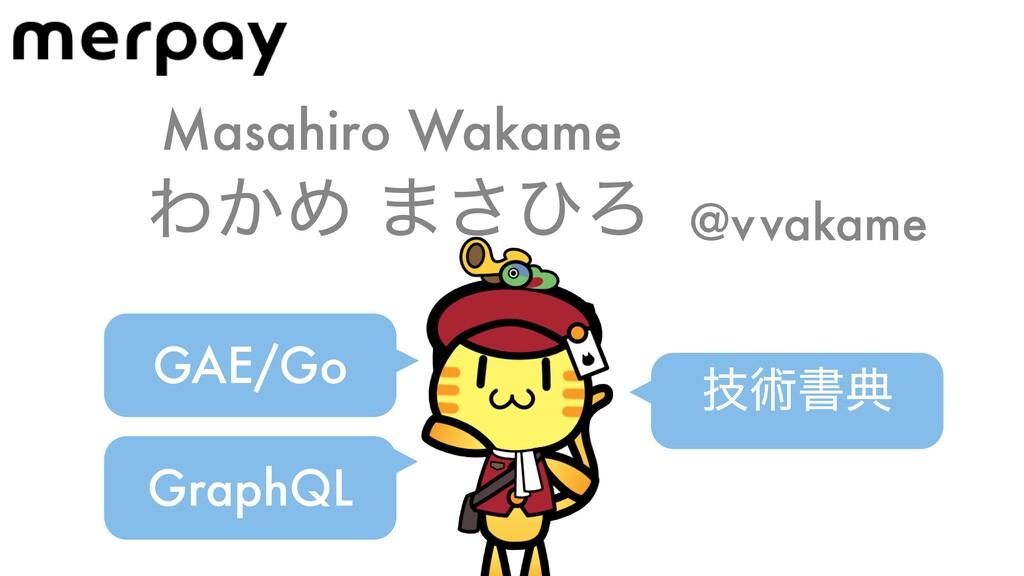 Θ͔Ί ·͞ͻΖ @v vakame Masahiro Wakame GAE/Go Graph...