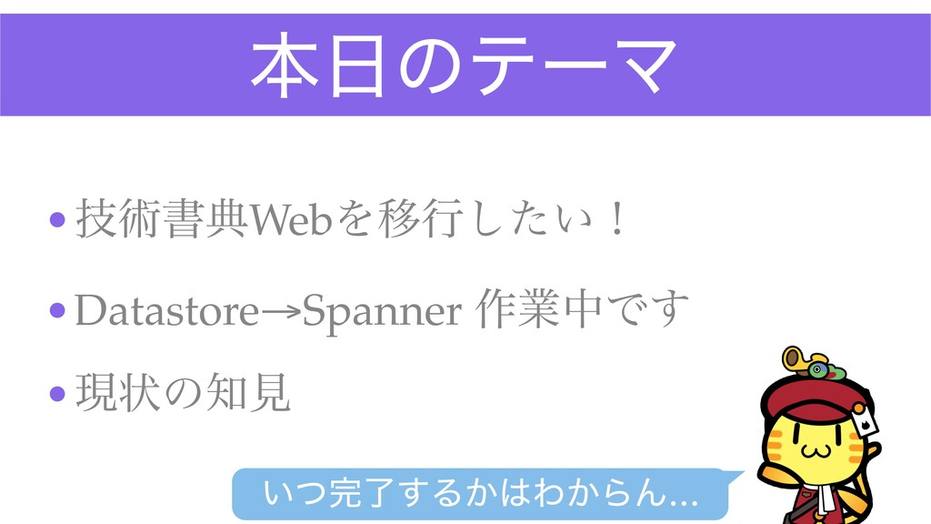 ຊͷςʔϚ •ٕज़ॻయWebΛҠߦ͍ͨ͠ʂ •Datastore→Spanner ࡞ۀதͰ͢...