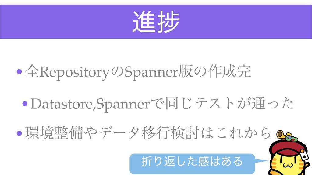 ਐḿ •શRepositoryͷSpanner൛ͷ࡞ •Datastore,Spanner...