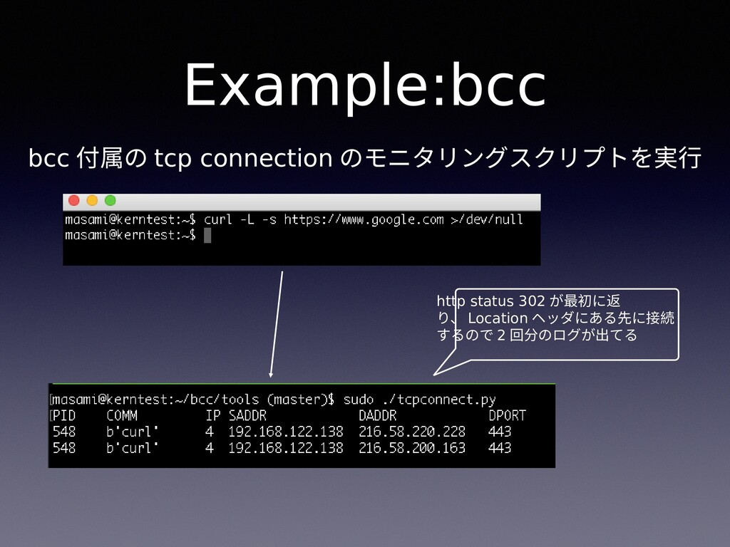 Example:bcc bcc 付属の tcp connection のモニタリングスクリプト...