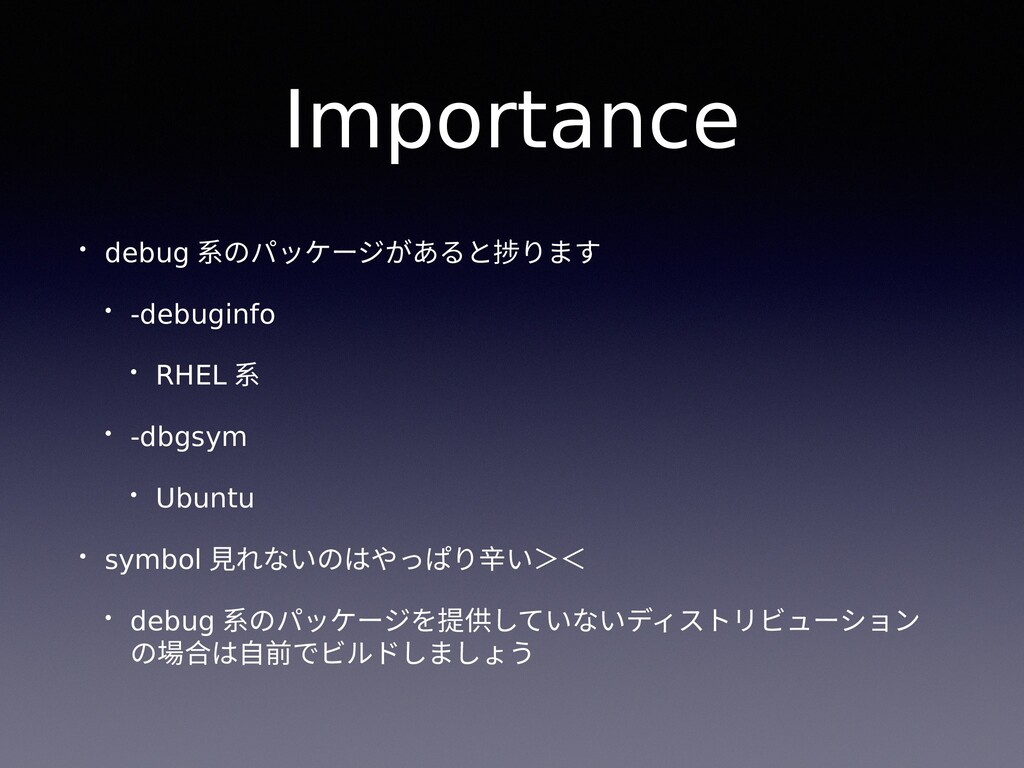 Importance • debug 系のパッケージがあると捗ります • -debuginfo...