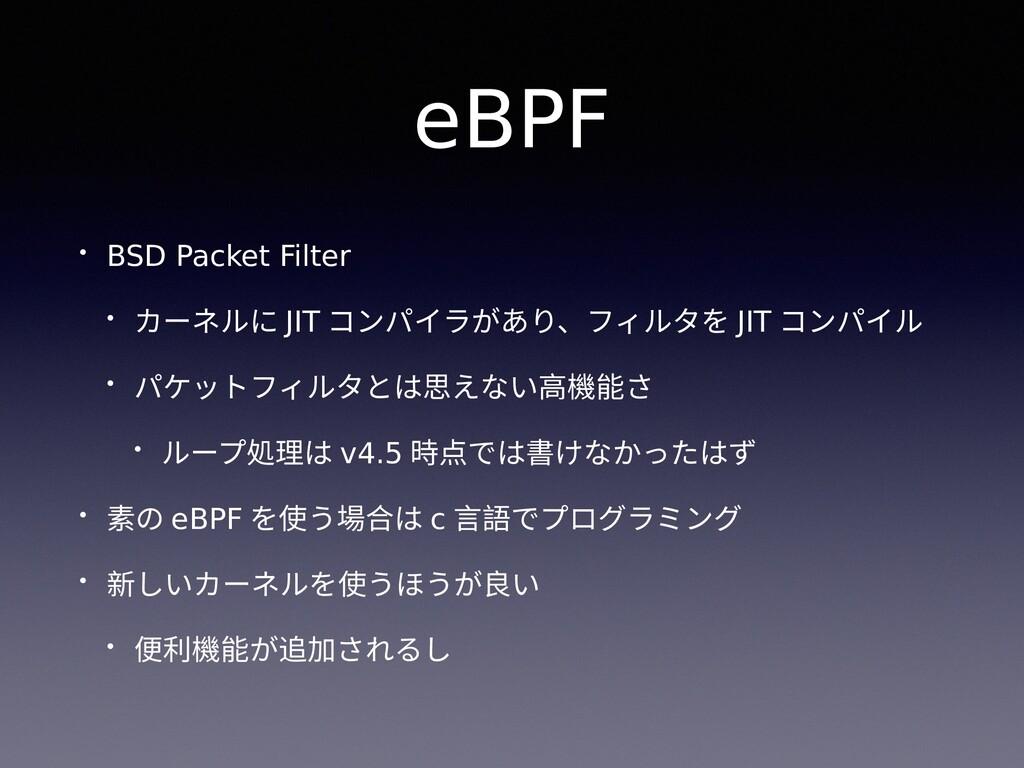 eBPF • BSD Packet Filter • カーネルに JIT コンパイラがあり、フ...