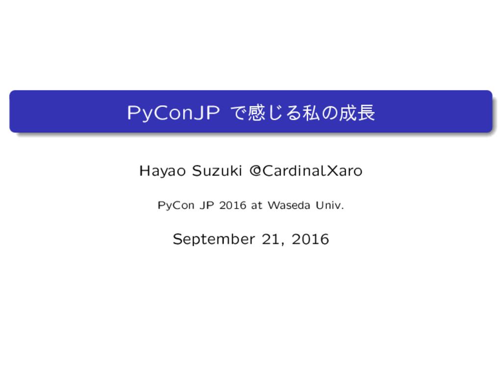 PyConJP Ͱײ͡Δࢲͷ Hayao Suzuki @CardinalXaro PyC...