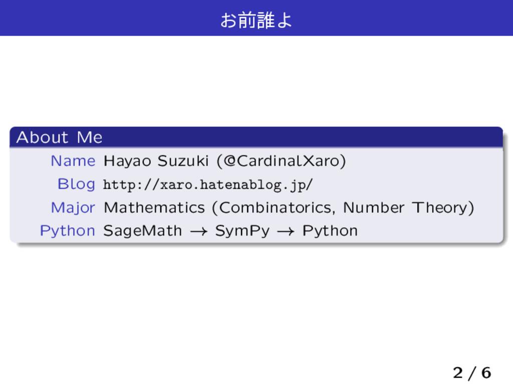 ͓લ୭Α About Me Name Hayao Suzuki (@CardinalXaro)...