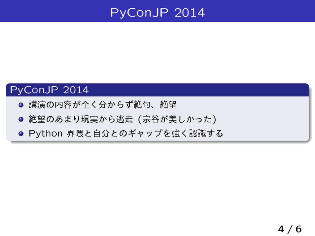 PyConJP 2014 PyConJP 2014 ߨԋͷ༰͕શ͔͘Βͣઈ۟ɺઈ ઈͷ...