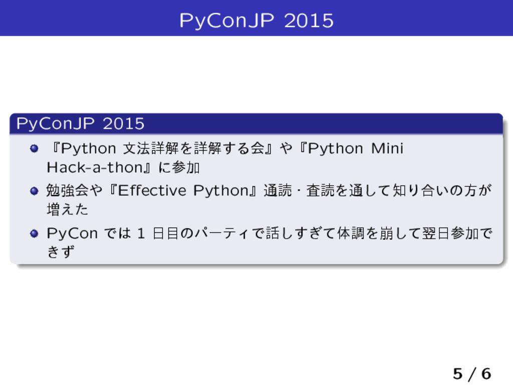 PyConJP 2015 PyConJP 2015 ʰPython จ๏ৄղΛৄղ͢Δձʱʰ...