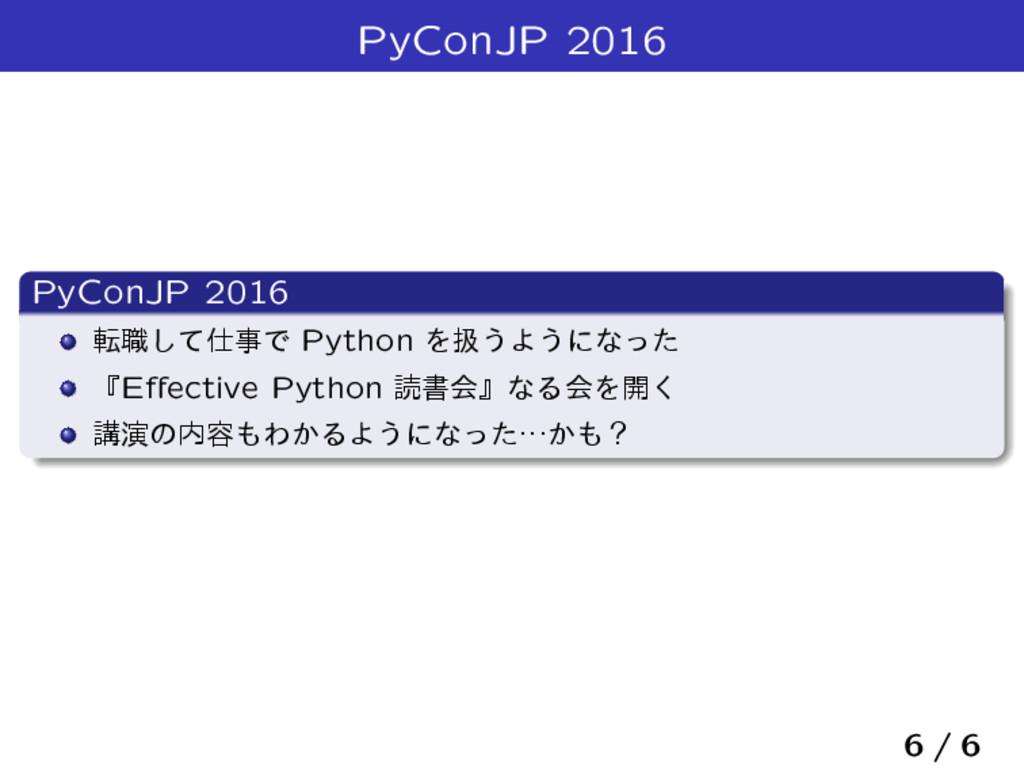 PyConJP 2016 PyConJP 2016 స৬ͯ͠Ͱ Python Λѻ͏Α͏ʹ...