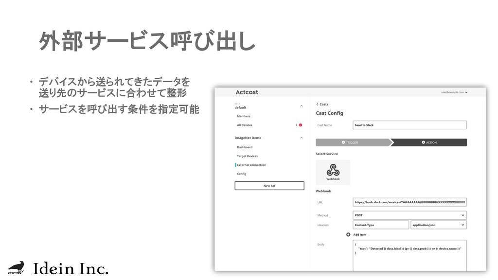 外部サービス呼び出し  デバイスから送られてきたデータを 送り先のサービスに合わせて整形 ...