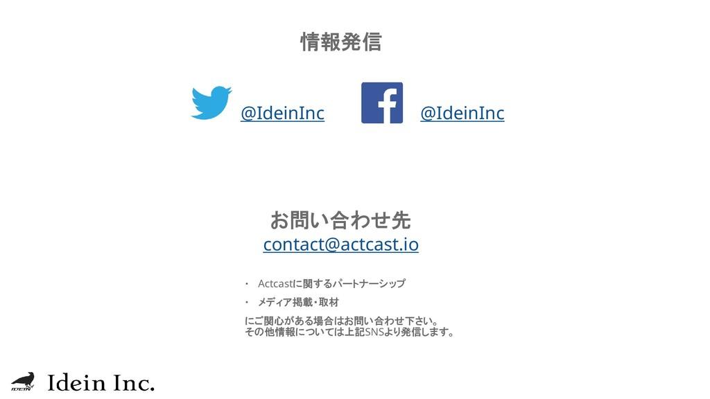  Actcastに関するパートナーシップ  メディア掲載・取材 にご関心がある場合はお問い...