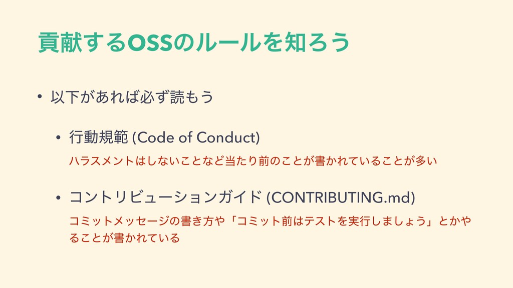 ߩݙ͢ΔOSSͷϧʔϧΛΖ͏ • ҎԼ͕͋Εඞͣಡ͏ • ߦಈنൣ (Code of C...