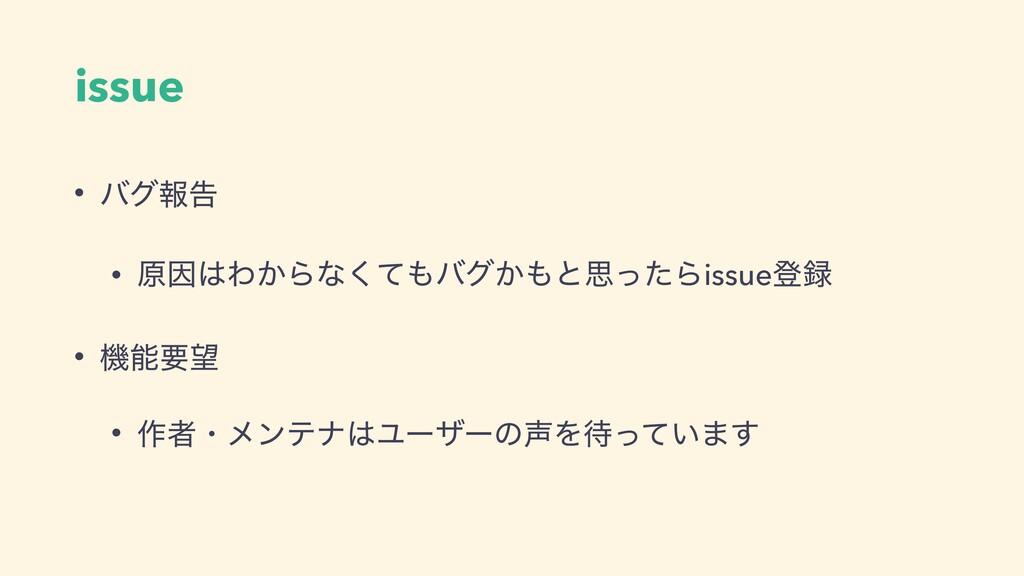 issue • όάใࠂ • ݪҼΘ͔Βͳͯ͘όά͔ͱࢥͬͨΒissueొ • ػཁ...