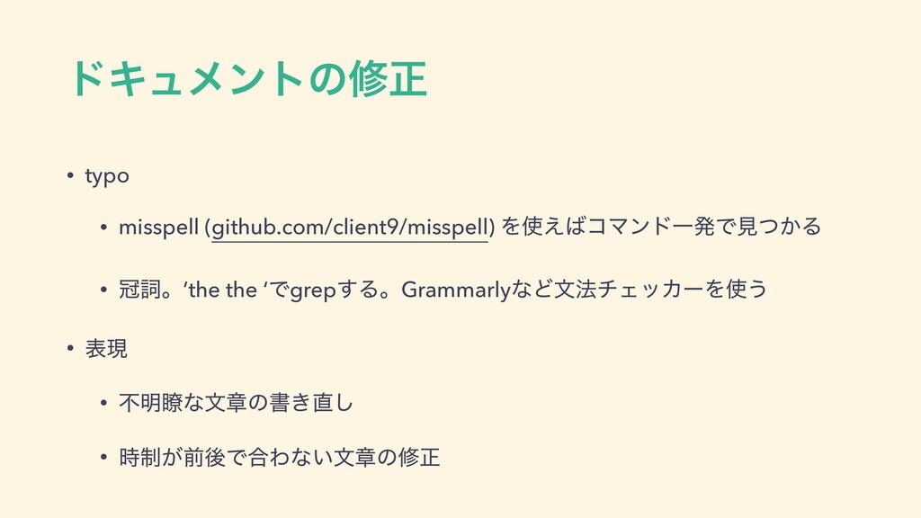 υΩϡϝϯτͷमਖ਼ • typo • misspell (github.com/client9...