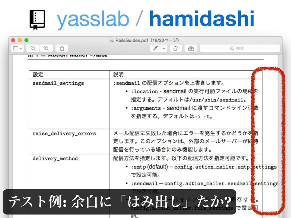 yasslab / hamidashi ςετྫ: ༨നʹʮΈग़͠ʯ͔ͨ?