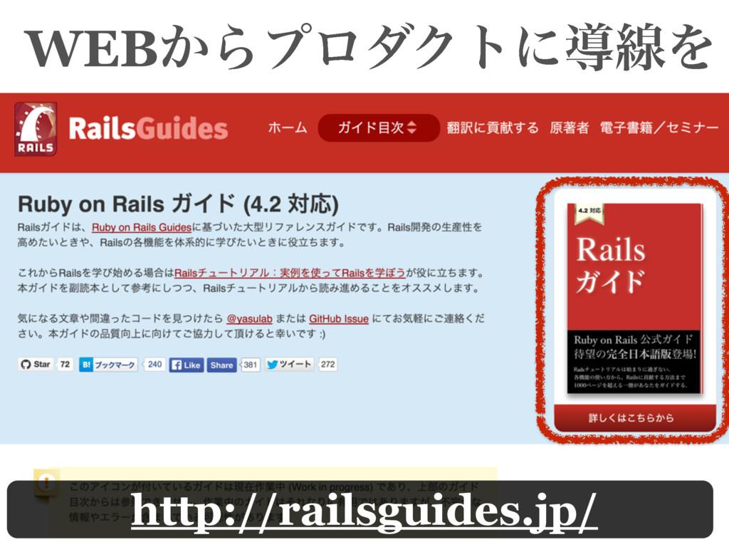 WEB͔ΒϓϩμΫτʹಋઢΛ http://railsguides.jp/