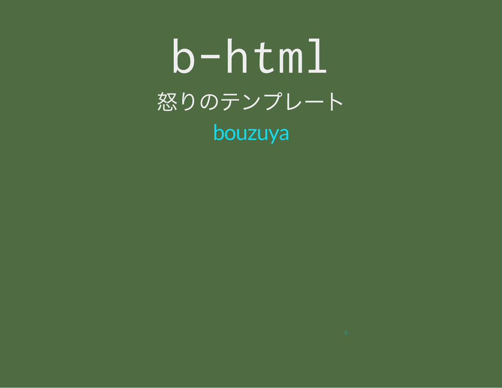b - h t m l 怒りのテンプレー ト bouzuya 0