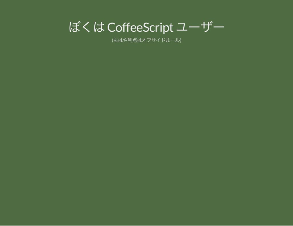 ぼくは CoffeeScript ユー ザー ( もはや利点はオフサイドルー ル)