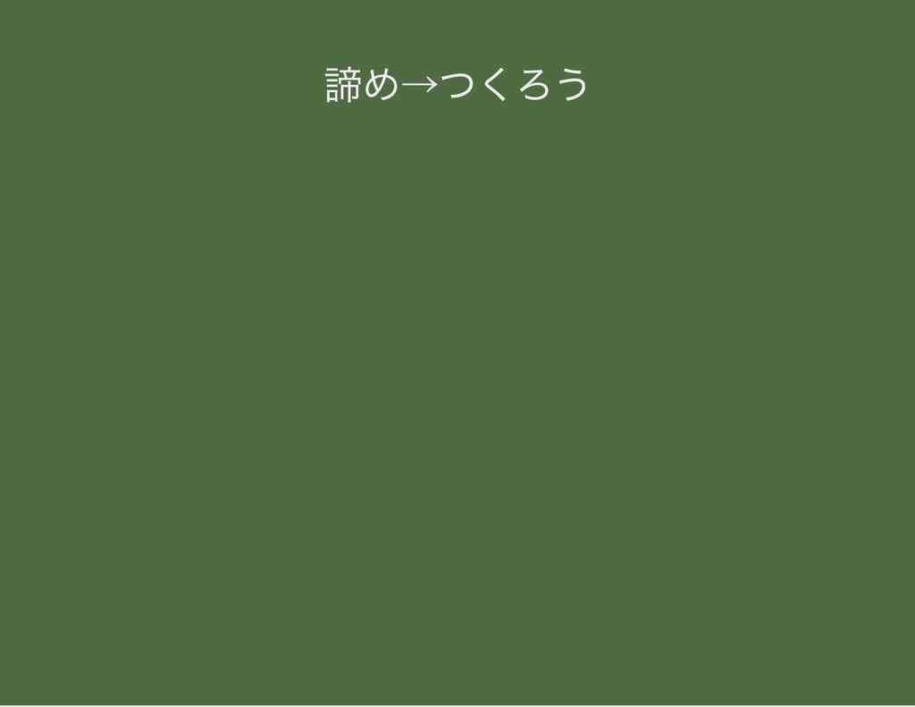 諦め→ つくろう