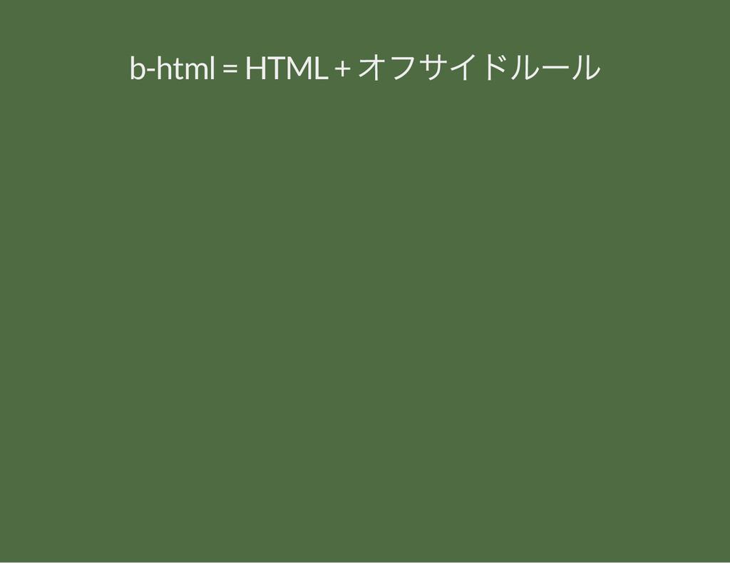 b-html = HTML + オフサイドルー ル